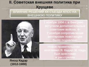 II. Советская внешняя политика при Хрущеве ВЛИЯНИЕ РЕШЕНИЙ XX СЪЕЗДА КПСС НА