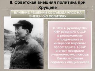 Мао Цзэдун (1893-1976) II. Советская внешняя политика при Хрущеве ВЛИЯНИЕ РЕШ
