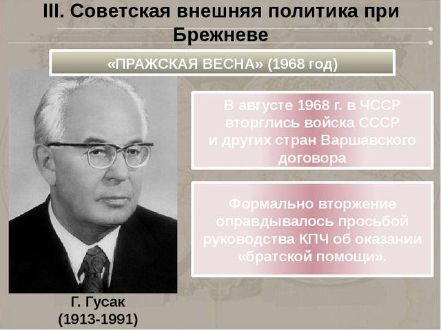 Г. Гусак (1913-1991) III. Советская внешняя политика при Брежневе «ПРАЖСКАЯ В...