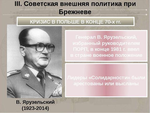 В.Ярузельский (1923-2014) III. Советская внешняя политика при Брежневе КРИЗИ...
