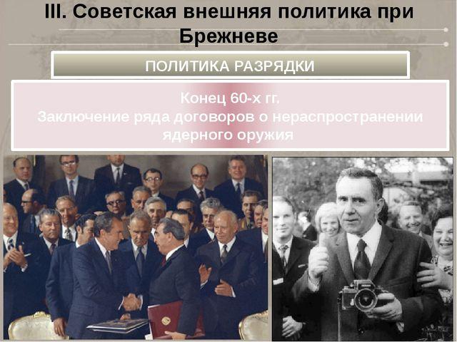 III. Советская внешняя политика при Брежневе ПОЛИТИКА РАЗРЯДКИ Конец 60-х гг....