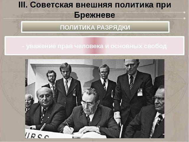 III. Советская внешняя политика при Брежневе - уважение прав человека и основ...