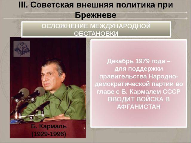 III. Советская внешняя политика при Брежневе ОСЛОЖНЕНИЕ МЕЖДУНАРОДНОЙ ОБСТАНО...