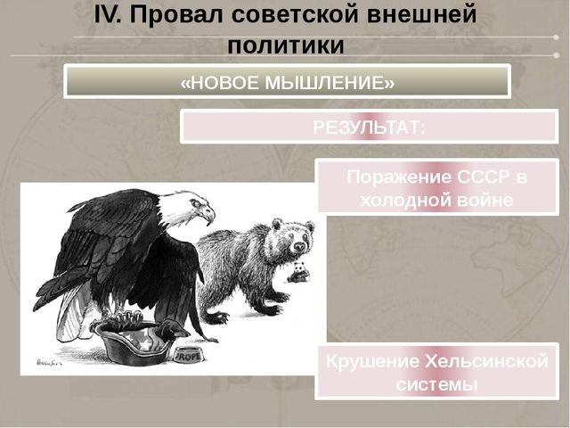 РЕЗУЛЬТАТ: Поражение СССР в холодной войне IV. Провал советской внешней полит...