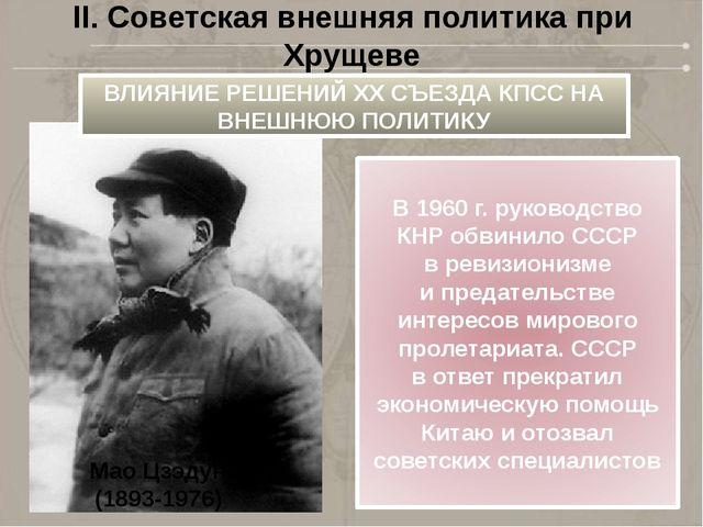 Мао Цзэдун (1893-1976) II. Советская внешняя политика при Хрущеве ВЛИЯНИЕ РЕШ...