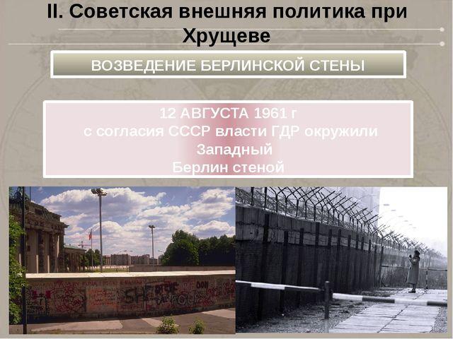 II. Советская внешняя политика при Хрущеве ВОЗВЕДЕНИЕ БЕРЛИНСКОЙ СТЕНЫ 12АВГ...