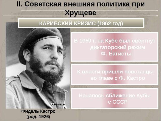 II. Советская внешняя политика при Хрущеве Фидель Кастро (род. 1926) В1959 г...