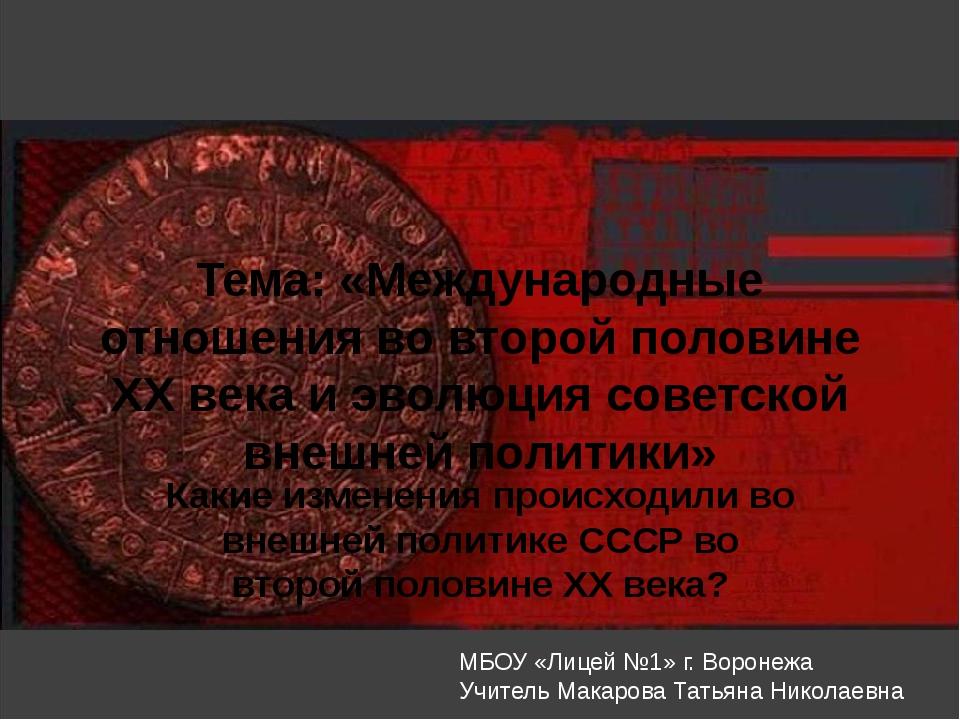 Тема: «Международные отношения во второй половине XX века и эволюция советско...