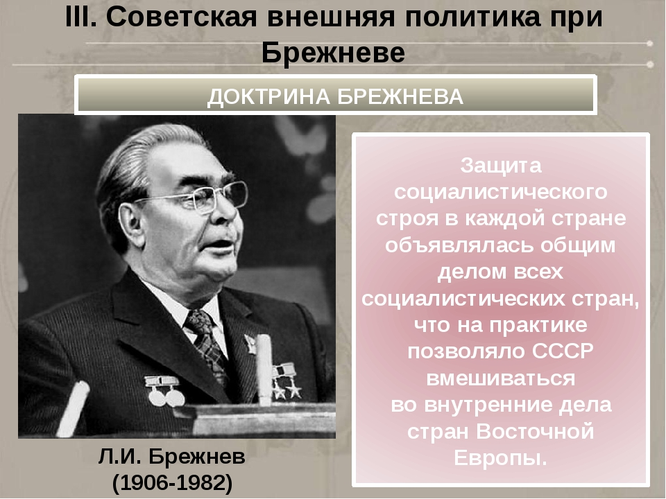 Л.И. Брежнев (1906-1982) III. Советская внешняя политика при Брежневе ДОКТРИН...