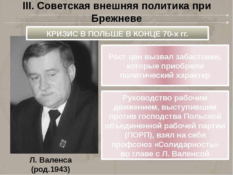Л. Валенса (род.1943) III. Советская внешняя политика при Брежневе КРИЗИС В П...