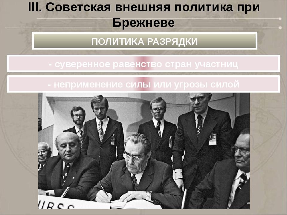 III. Советская внешняя политика при Брежневе - суверенное равенство стран уча...