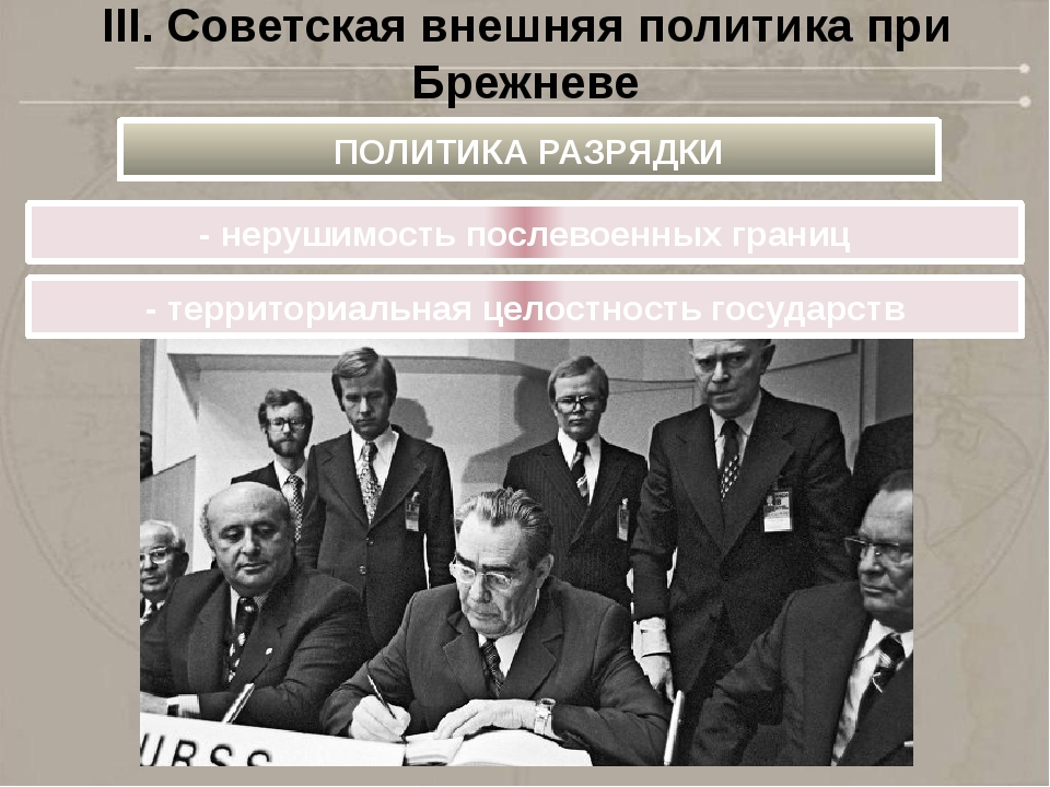 III. Советская внешняя политика при Брежневе - нерушимость послевоенных грани...