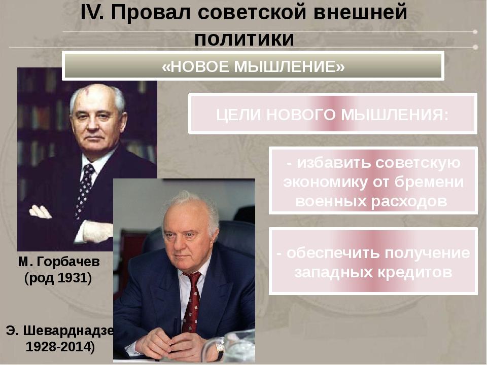 М. Горбачев (род 1931) Э. Шеварднадзе 1928-2014) ЦЕЛИ НОВОГО МЫШЛЕНИЯ: - изба...