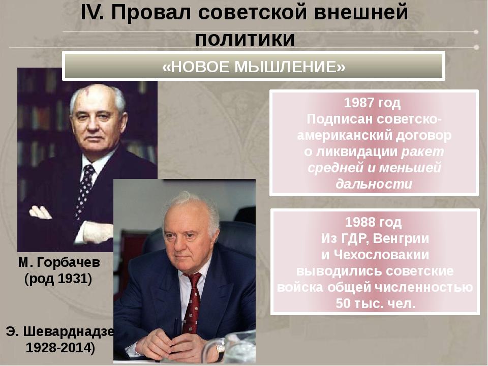 IV. Провал советской внешней политики «НОВОЕ МЫШЛЕНИЕ» 1987 год Подписан сове...
