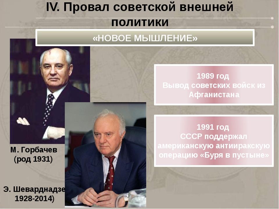 IV. Провал советской внешней политики «НОВОЕ МЫШЛЕНИЕ» 1989 год Вывод советск...