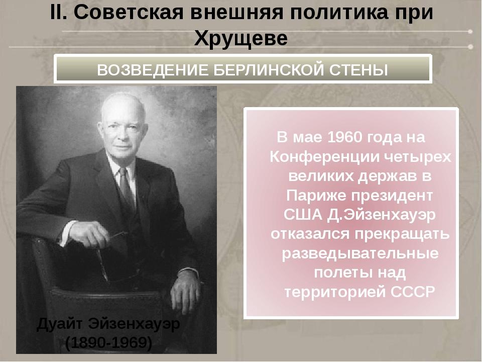 Дуайт Эйзенхауэр (1890-1969) II. Советская внешняя политика при Хрущеве ВОЗВЕ...