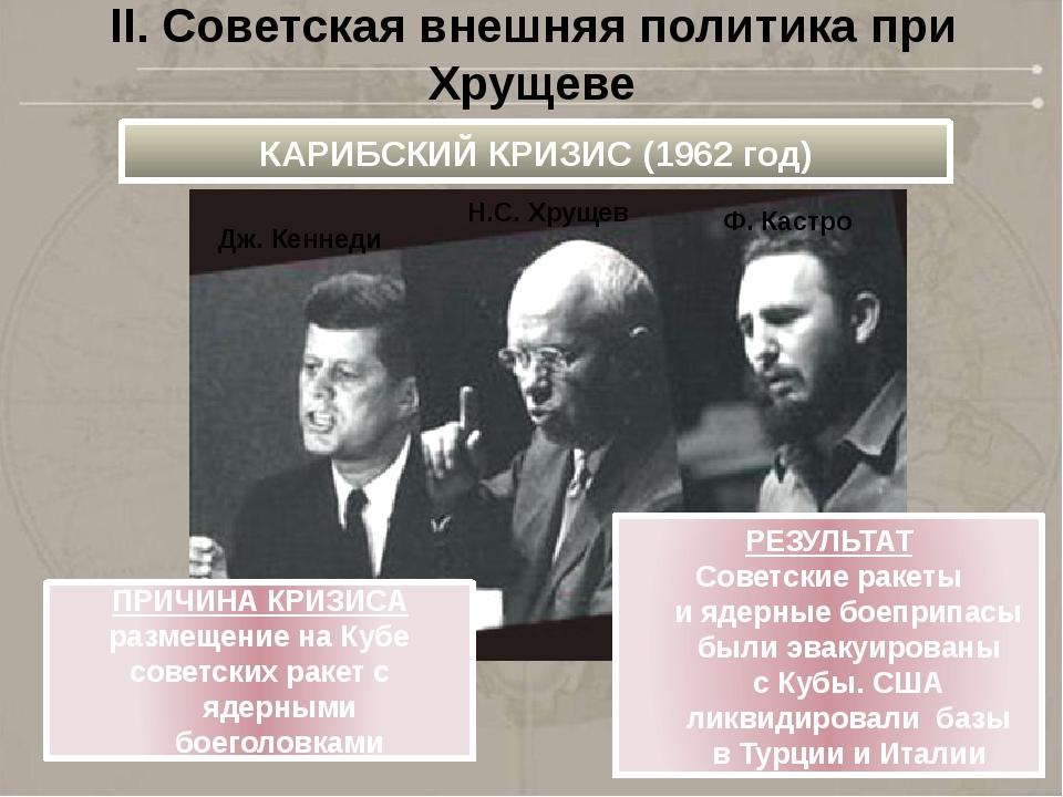 Дж. Кеннеди Н.С. Хрущев Ф. Кастро II. Советская внешняя политика при Хрущеве...