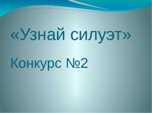 «Узнай силуэт» Конкурс №2