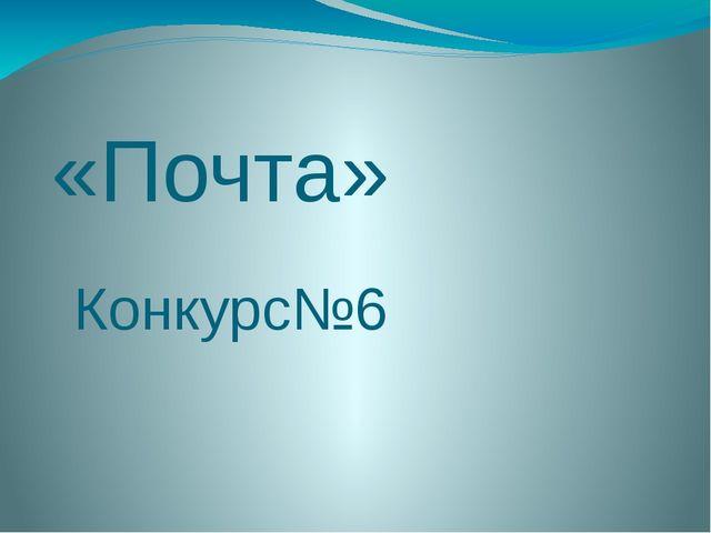«Почта» Конкурс№6