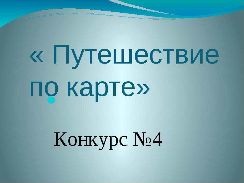 « Путешествие по карте» Конкурс №4