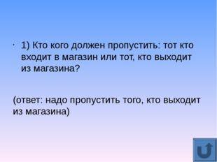 2) Как правильно спросить «Кто последний?» или «Кто крайний?» (ответ: «Кто п