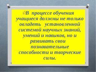 17.06.16 http://aida.ucoz.ru * В процессе обучения учащиеся должны не только