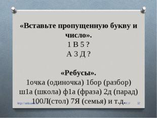 17.06.16 http://aida.ucoz.ru * «Вставьте пропущенную букву и число». 1 В 5 ?
