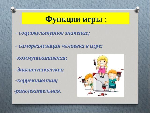 Функции игры : - социокультурное значение; - самореализация человека в игре;...