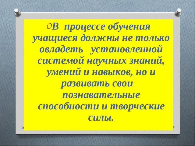 17.06.16 http://aida.ucoz.ru * В процессе обучения учащиеся должны не только...