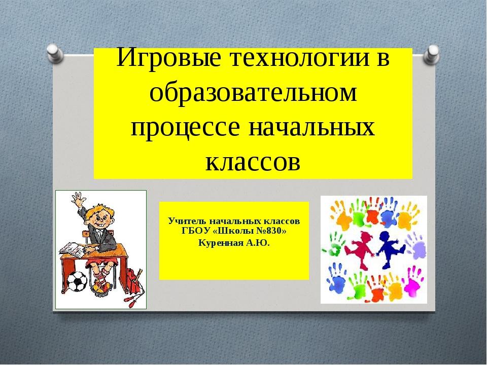Игровые технологии в образовательном процессе начальных классов Учитель начал...