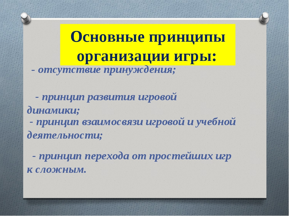 Основные принципы организации игры: - отсутствие принуждения; - принцип разви...
