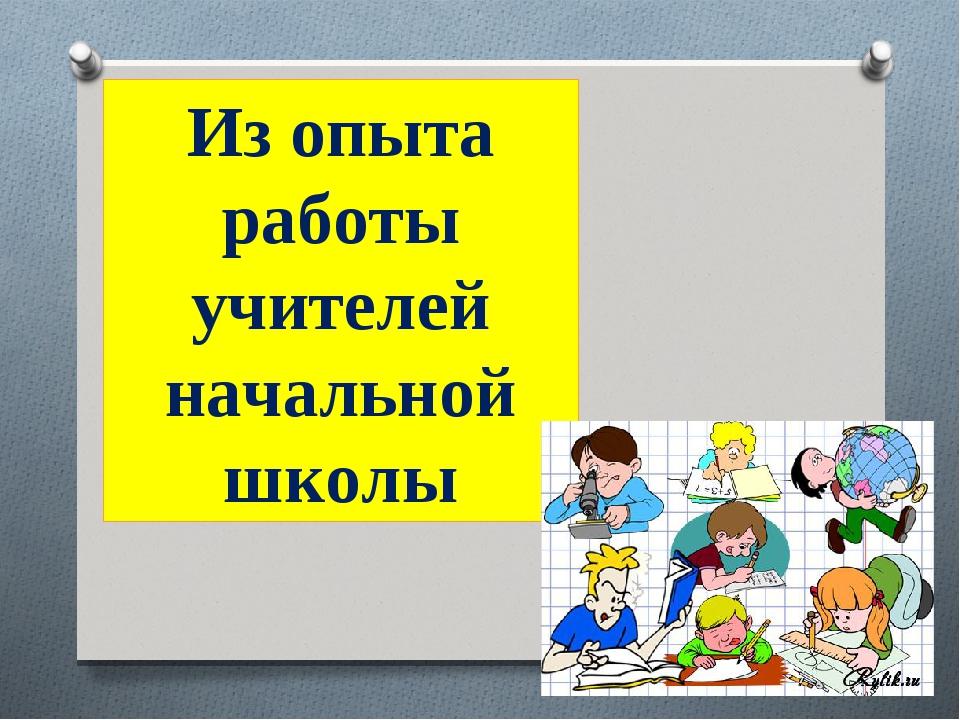 Из опыта работы учителей начальной школы