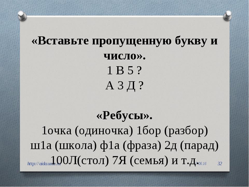 17.06.16 http://aida.ucoz.ru * «Вставьте пропущенную букву и число». 1 В 5 ?...