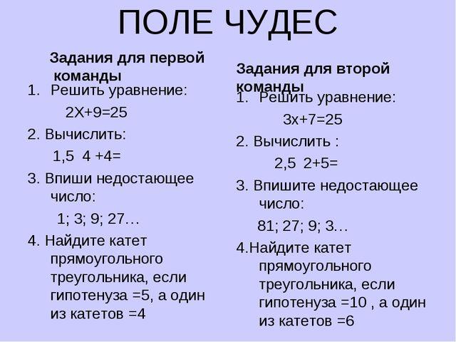 ПОЛЕ ЧУДЕС Задания для первой команды Решить уравнение: 2Х+9=25 2. Вычислить:...