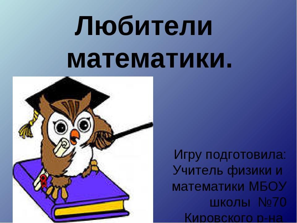 Игру подготовила: Учитель физики и математики МБОУ школы №70 Кировского р-на...