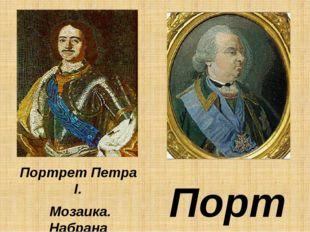 Портрет П.И.Шувалова. Мозаика. Мастерская М. Ломоносова. 1785. Эрмитаж Портр