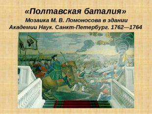 «Полтавская баталия» Мозаика М.В.Ломоносова в здании Академии Наук. Санкт-П