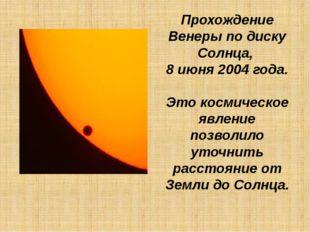 Прохождение Венеры по диску Солнца, 8 июня 2004 года. Это космическое явление