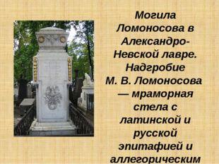 Могила Ломоносова в Александро-Невской лавре. Надгробие М.В.Ломоносова— мр