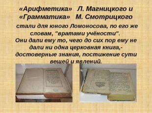«Арифметика» Л.Магницкого и «Грамматика» М.Смотрицкого стали для юного Ломо