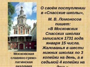 О своём поступлении в «Спасские школы», М.В.Ломоносов пишет: «В Московских