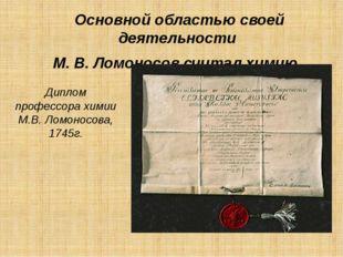 Диплом профессора химии М.В. Ломоносова, 1745г. Основной областью своей деяте