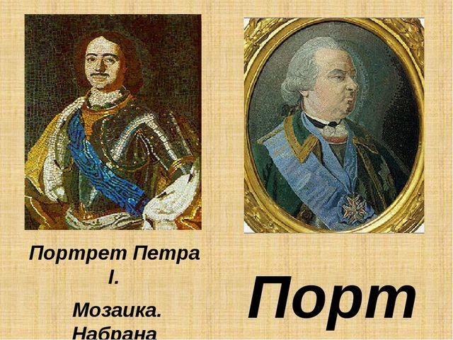 Портрет П.И.Шувалова. Мозаика. Мастерская М. Ломоносова. 1785. Эрмитаж Портр...