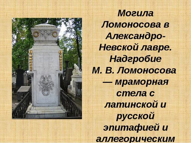 Могила Ломоносова в Александро-Невской лавре. Надгробие М.В.Ломоносова— мр...