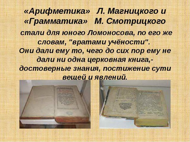 «Арифметика» Л.Магницкого и «Грамматика» М.Смотрицкого стали для юного Ломо...