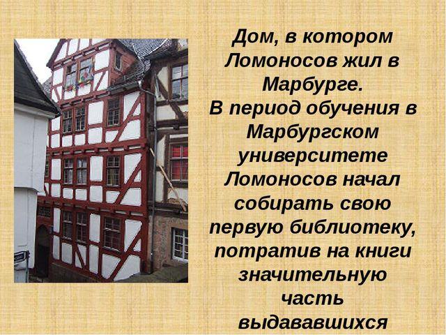 Дом, в котором Ломоносов жил в Марбурге. В период обучения в Марбургском унив...
