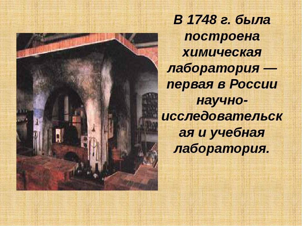 В1748г. была построена химическая лаборатория— первая вРоссии научно-иссл...