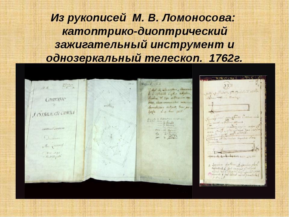 Из рукописей М.В.Ломоносова: катоптрико-диоптрический зажигательный инструм...