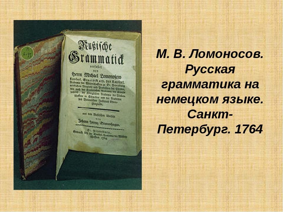 М.В.Ломоносов. Русская грамматика на немецком языке. Санкт-Петербург. 1764