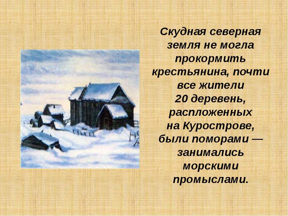 Скудная северная земля немогла прокормить крестьянина, почти все жители 20д...